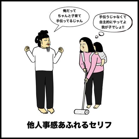 育児(父親版).006