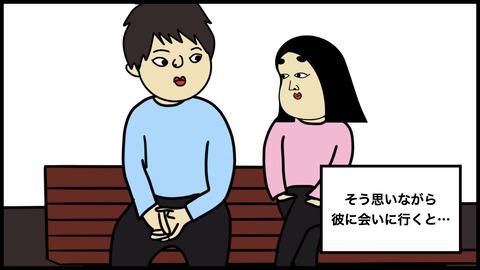 764別れ話.004
