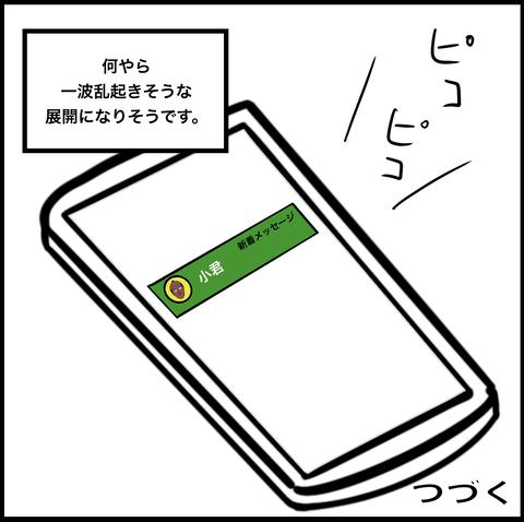 スクリーンショット 2020-03-12 16.27.51