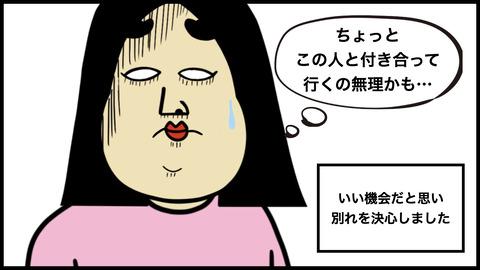 764別れ話.010