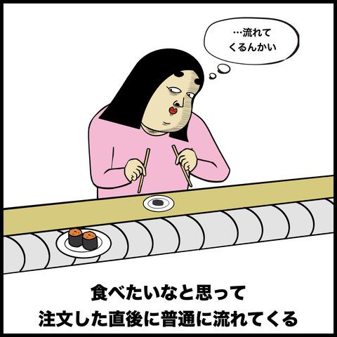回転寿司.002