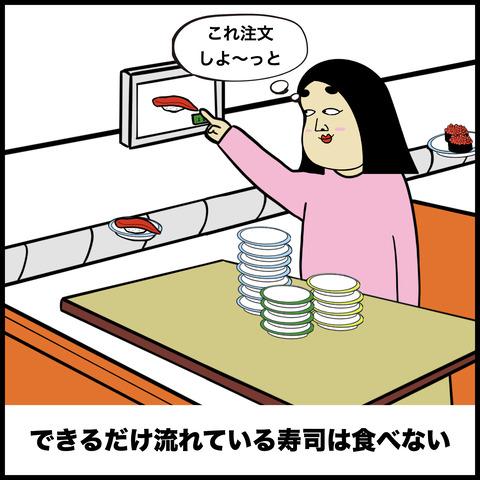 回転寿司.004