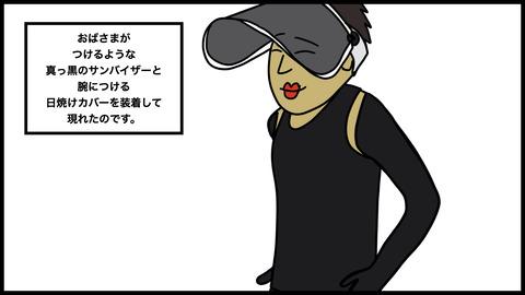 日焼け対策.008