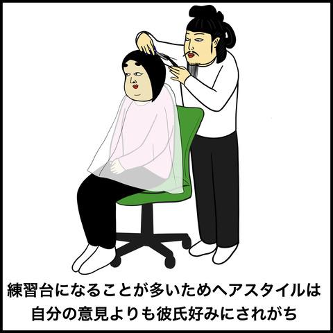恋人が美容師.011