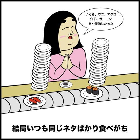 回転寿司.008