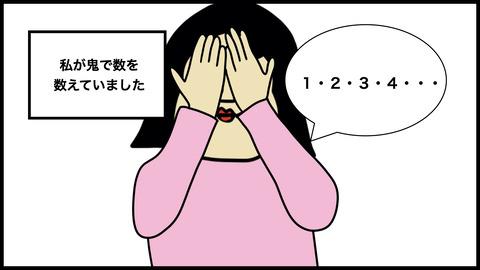 かくれんぼ.002