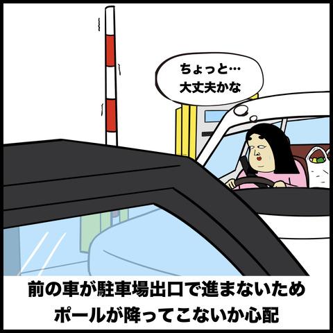 駐車場あるある.004