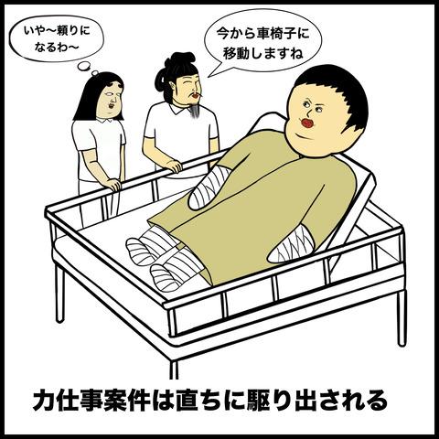男性看護師.002