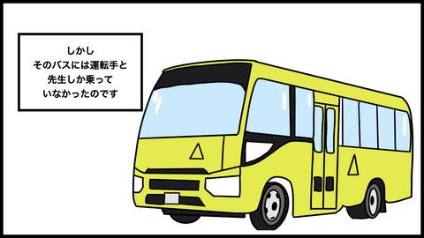 幼稚園のバス.007