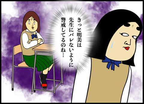 先生の前ではいい子を演じるイジメの主犯A子との戦い.011