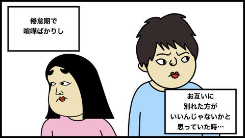 764別れ話.002