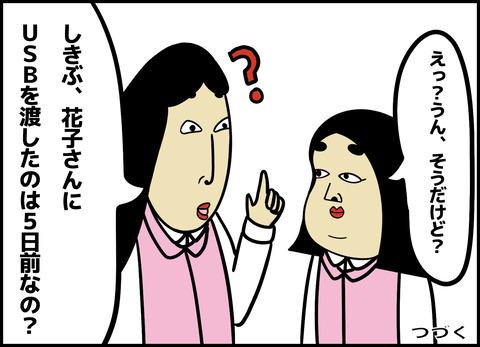 1【完成】ブログ用.060