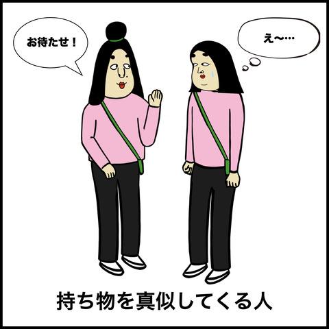 人間関係のいざこざ.006
