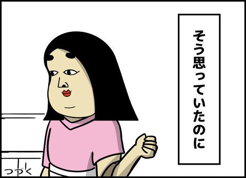 1【完成】ブログ用.098