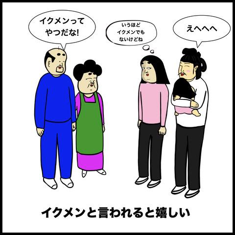 育児(父親版).009
