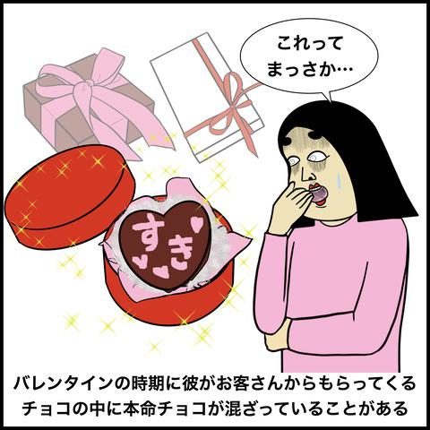 恋人が美容師.008