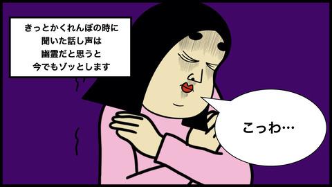 かくれんぼ.010
