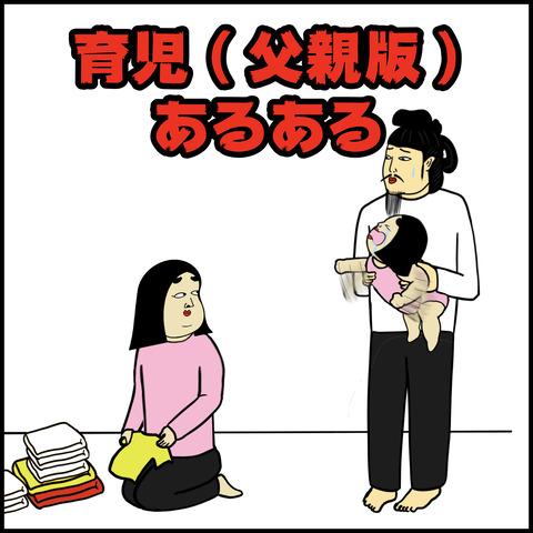 育児(父親版).001