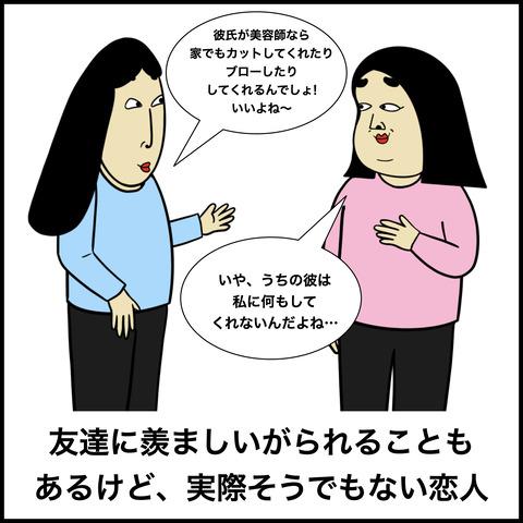 恋人が美容師.010