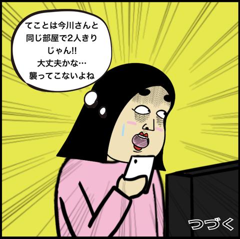 スクリーンショット 2020-03-12 16.46.25