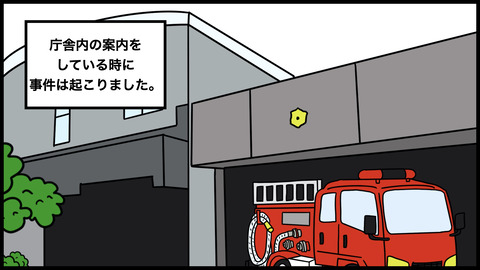 消防仮眠室(2).004