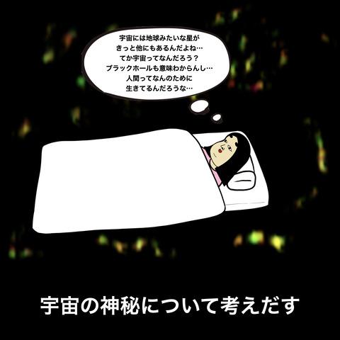 寝れない時あるある.004