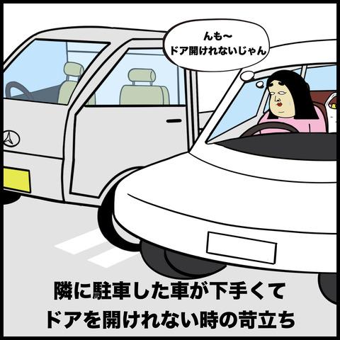 駐車場あるある.006
