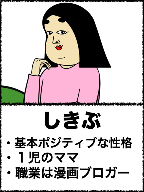 ブログメインキャラクター.001