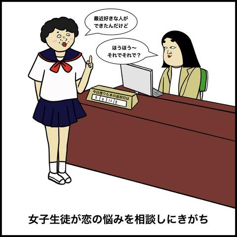 学校司書.002