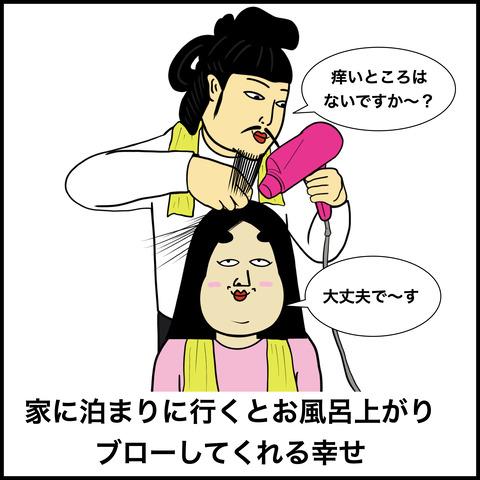 恋人が美容師.006