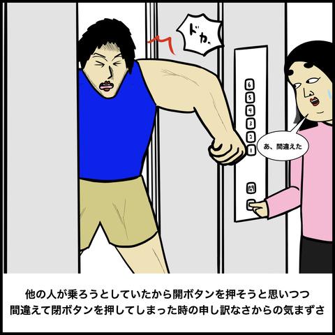 エレベーター.004