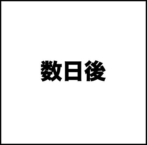 スクリーンショット 2021-02-27 16.05.30