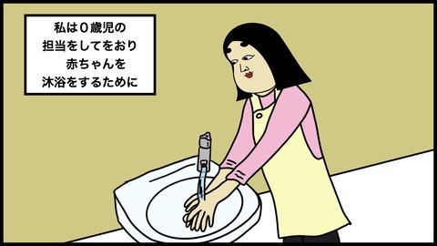 沐浴.003