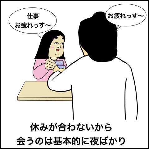 恋人が美容師.005