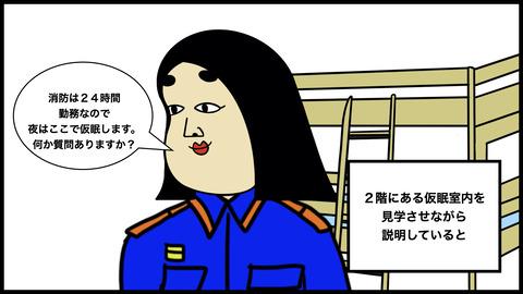 消防仮眠室(2).005
