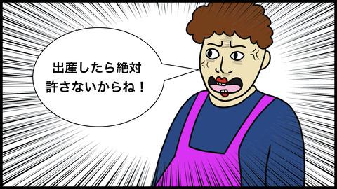 母親ビンタ.006