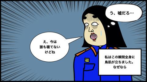 消防仮眠室(2).008