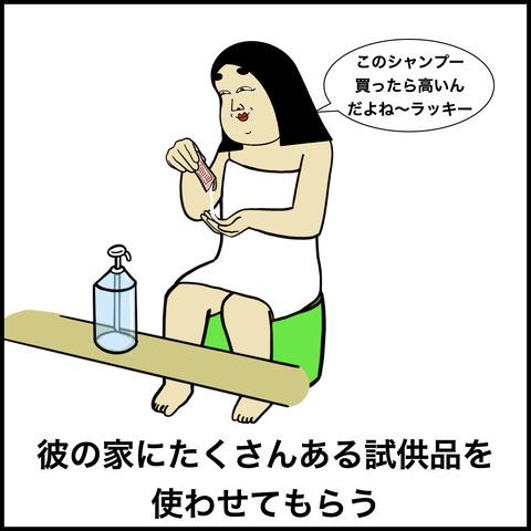 恋人が美容師.003