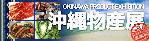 沖縄物産展バナー