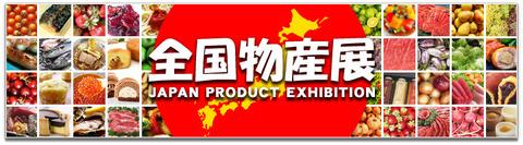 全国物産展バナー1