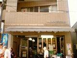中板橋商店街会館