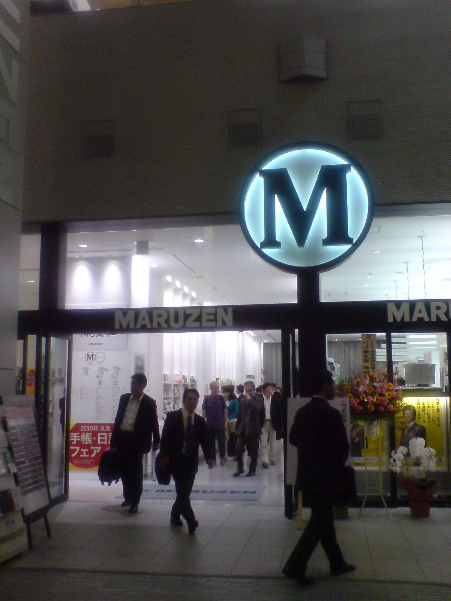 maruzen_marunouchi