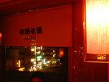 楽膳楽酒WATARI
