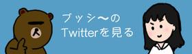 ツイッタ〜ボタン