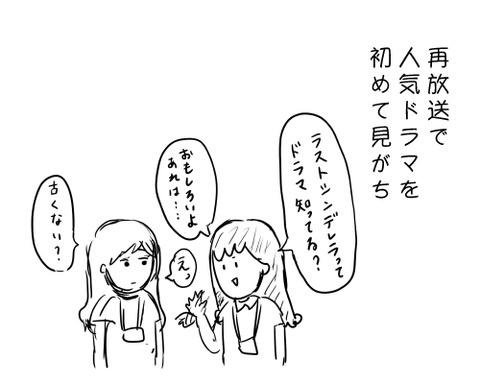 ラスシン2
