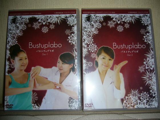 バストアップの方法体験,バストアップのやり方,育乳法,P1020126