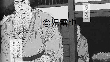 ゲイ 漫画 金太郎