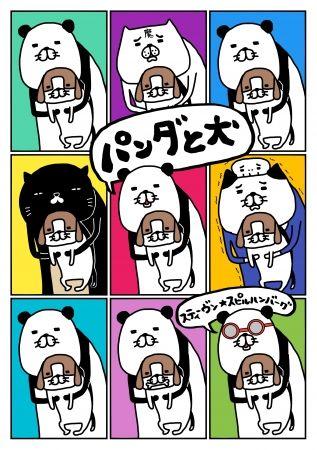 スティーヴン★スピルハンバーグ「パンダと犬」(ぴあ)