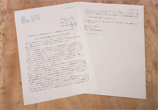 「奄美大島における生態系保全のためのノネコ管理計画」(2018~2027年度)の見直しと猫3,000頭捕獲・殺処分の中止に関する要望書