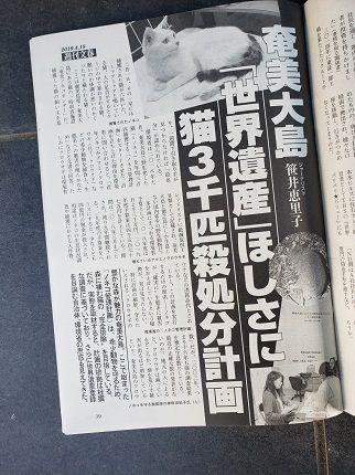 4月11日発売文春